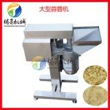 调味料生产材料打碎机 厨房姜葱姜打碎机 包子饺子菜馅打碎机