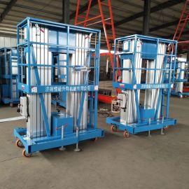 单双柱铝合金升降机电动液压升降平台6-14米厂家现货直销登高车