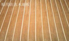 船用防水木地板中国名优产品 盈尔安 车船  船用防水木地板
