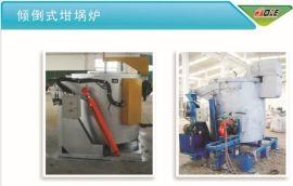 铝合金压铸燃气坩锅熔化保温炉