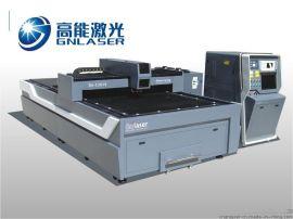 YAG激光切割机 光纤激光切割机 不锈钢激光切割机