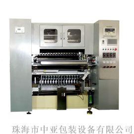 标准自动分切机