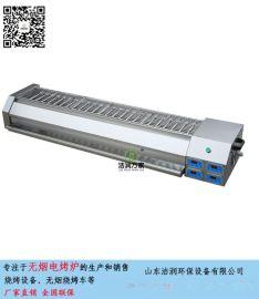 四川销售商用无烟电烤炉 烤肉串炉 烤生蚝