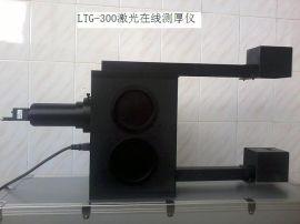 环保型钢铜铝板带测厚仪薄膜测厚仪电池极片测厚仪