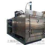 上海拓纷供应冻干机冷冻式干燥机