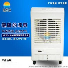 新型湿帘空调、水冷空调、通风降温设备、厂房降温设备,蒸发式冷风机、湿帘冷风机、移动式环保空调
