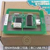 13.56MHZ高频感应式ISO14443A智能IC芯片卡USB口读卡器读写模块