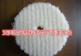 汽车美容养护用品羊毛球,羊毛盘,车漆镜面抛光/镜面处理羊毛轮