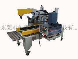 久骥|JJ-NA300|自动封盒机|热熔胶封盒机
