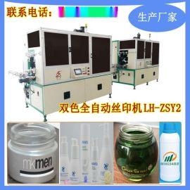 制造加工机械LH-ZSY2 日用品化妆品玻璃瓶双色全自动印刷制造加工机械