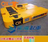 ST-060電動搬運小坦克【OX進口電動小坦克】龍海起重