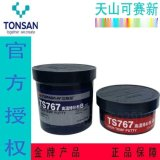 可赛新TS767,高温修补剂,250g,耐高温