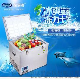 華思寶壓縮機製冷車載冰箱45L遊艇/野炊/垂釣攜帶型冰箱 冷凍冰箱 全不鏽鋼設計冷凍櫃 車家兩用冰箱