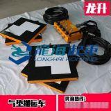 LHQD-16-4氣墊搬運車【四模組氣墊搬運車】龍海起重