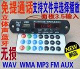 TF款式M01BT3.5AUX MP3解碼板 車載藍牙通話模無損MP3藍牙解碼器