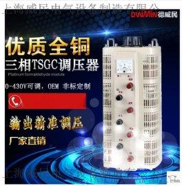 威民TSGC2J-9K/9000VA接触式 三相调压器 0-430V可调电子变压器