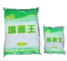 重庆GH-901堵漏王 25kg装堵漏剂防水地下室等工程专用