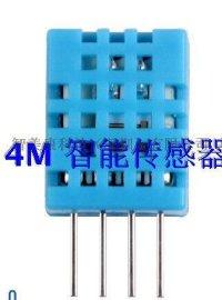 4MTH-201数字温湿度传感器/温湿度复合传感器 含校准数字信号输出