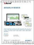 預付費電能管理系統,Acrel-3000,