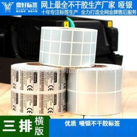 不干胶标签印刷定做一条龙服务