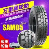 万里星轮胎载重轮胎 水泥车/自卸车/搅拌车SAM05全钢1200r20轮胎