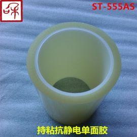 ST-555AS 防静电透明PET单面胶