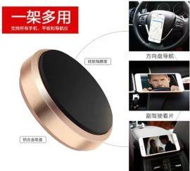 磁性吸附粘贴多功能车载手机架车用通用手机万能磁铁支架工厂订制