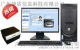 神盾SDV2012证件通访客管理系统,可按要求定制功能