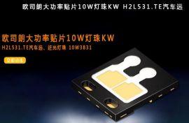 OSRAM德国原装进口欧司朗照明H2L531大功率汽车LED灯珠