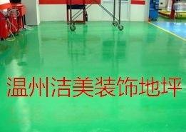 温州金华丽水舟山环氧地坪漆 环氧树脂自流平防静电地坪施工价格