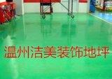 溫州金華麗水舟山環氧地坪漆 環氧樹脂自流平防靜電地坪施工價格