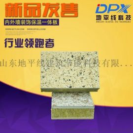 高密度無機外牆保溫板
