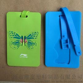 订做生产PVC软胶行李牌 硅胶卡套 工作牌