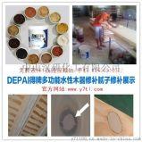 木材修補/木材修補膩子/得牌水性木材修補膩子