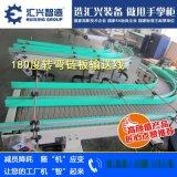 防滑鏈板輸送機 直線鏈板輸送機生產線 鏈板線導電系統