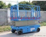 升高4米载重300公斤移动剪叉式升降机厂家特卖