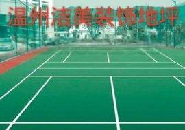聚氨酯球場地坪  丙烯酸籃球場地坪 PU籃球場 塑膠跑道地坪施工