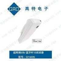 RFID厂家直销超高频USB/蓝牙RFID阅读器