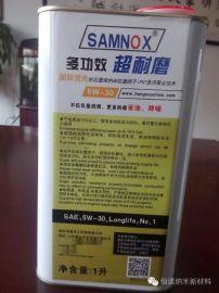 SAMNOX 石墨烯抗磨节能润滑油-汽油机油 -发动机抗磨修复保护剂
