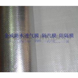 隔汽型防水膜 金威隔汽膜