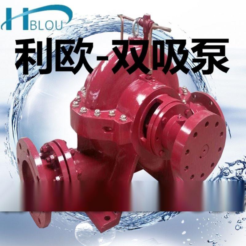 利欧大流量卧式双吸中开泵150S-78/6SH-6清水离心泵柴油机双吸循环泵农用抽水排灌泵