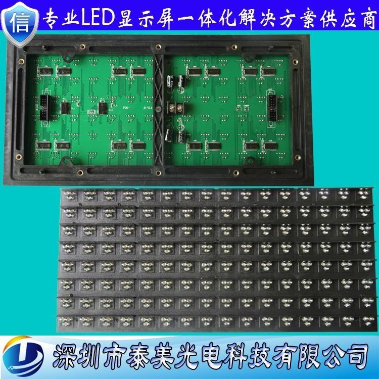 泰美F5圆头静态驱动P20户外双色LED显示屏单元板