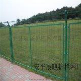 球场双边框架护栏网 公路框架护栏网厂家直销铁丝浸塑框架护栏网
