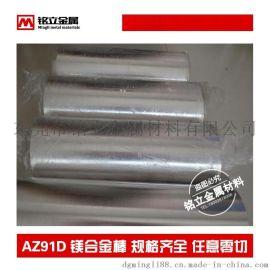 东莞长安高强度AZ91D镁铝锌合金板,AZ91D 医用抗震防辐射镁合金棒材
