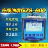 在线浊度仪 ZS-600