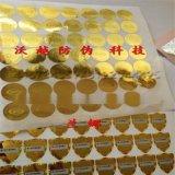 东莞厂家生产激光防伪商标 定做金色银色激光镭射防伪不干胶标签