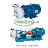 25FSB-10L氟塑料合金离心泵