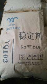 pvc铅盐稳定剂YQ102