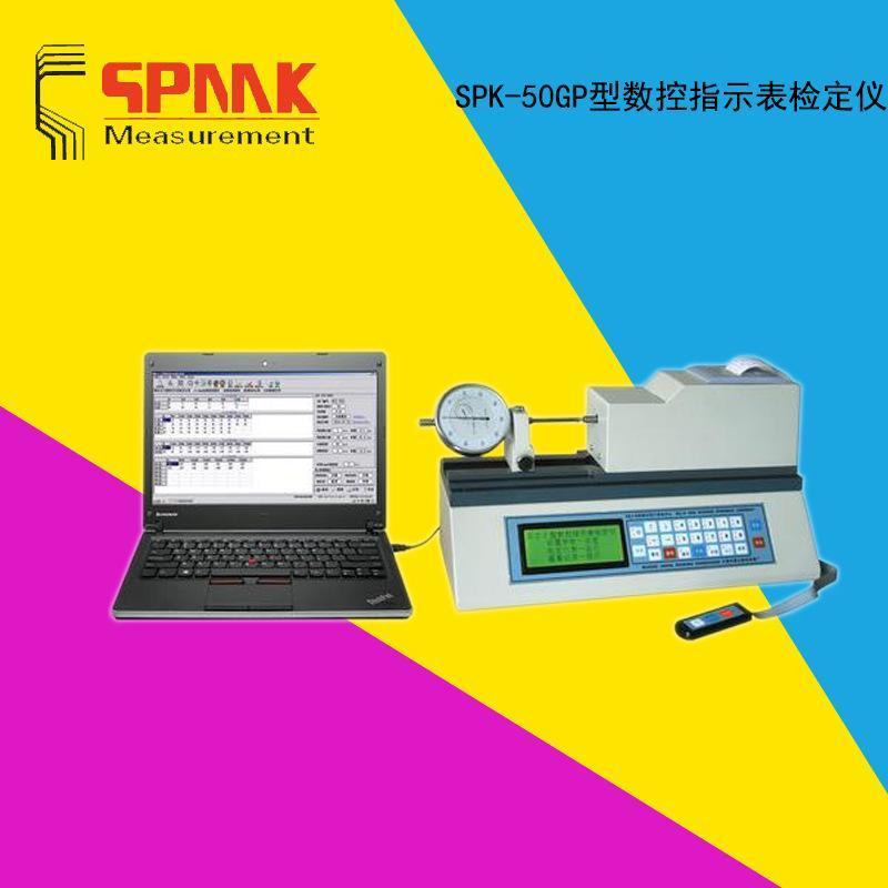 数控 指示表检定仪 电动 光栅 数控指示表 检定仪0-52mm