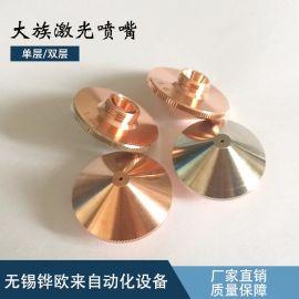 光纤激光切割机喷嘴 耐腐蚀铜喷嘴